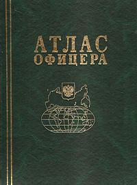 Среди картографических произведений